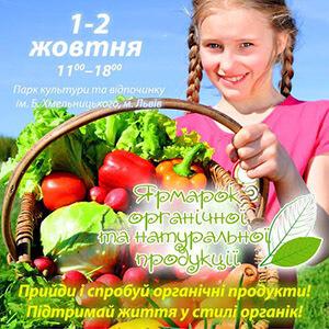 V Ярмарок органічної та натуральної продукції