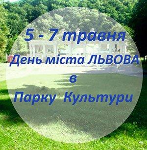 День міста Львова у Парку Культури!