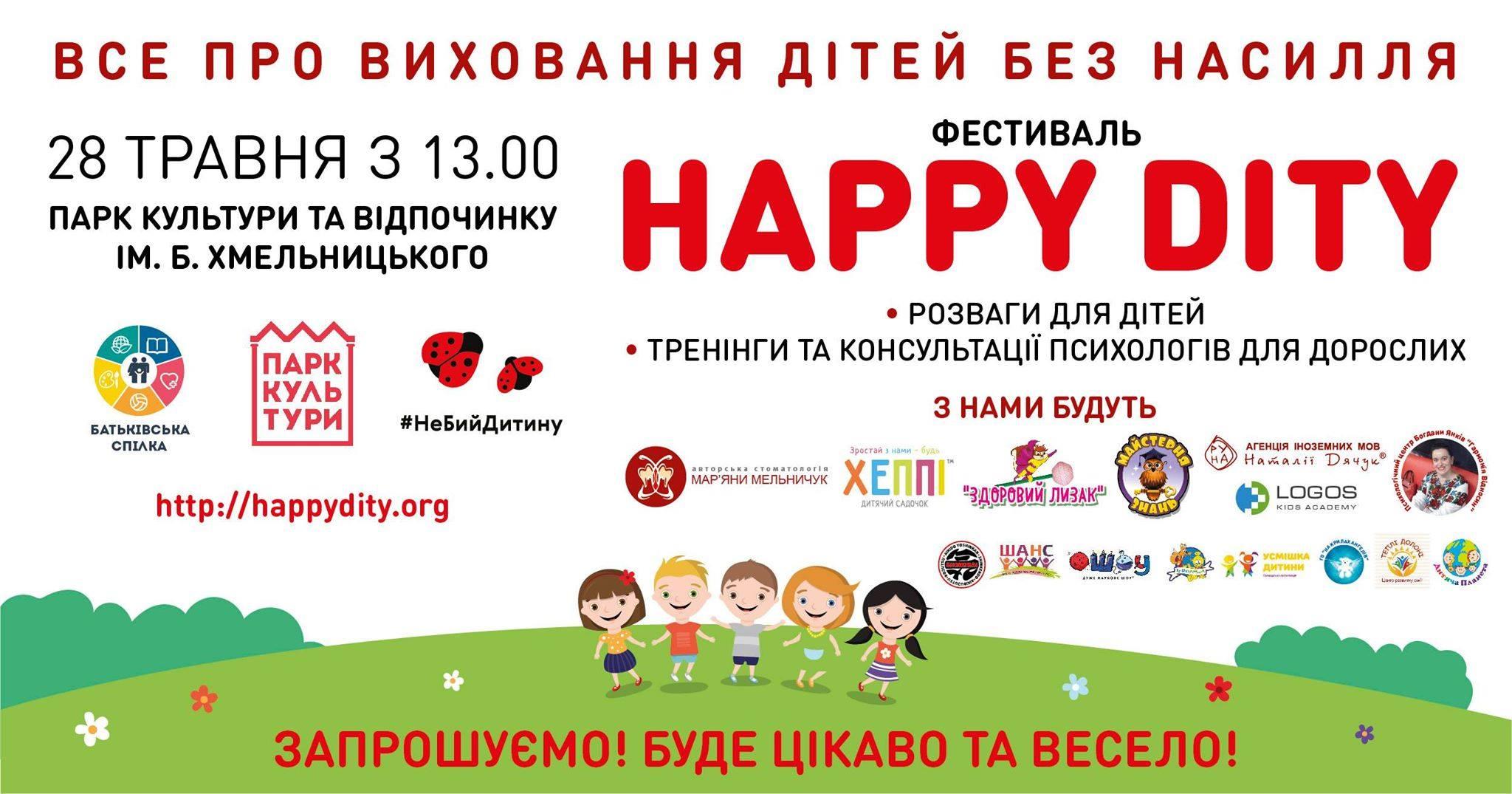 Фестиваль HAPPY DITY Львів