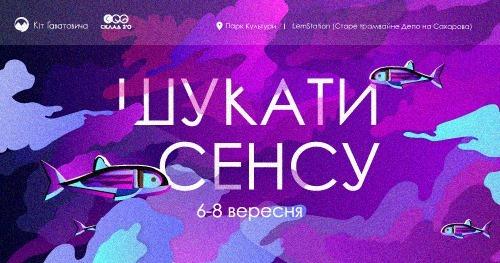 Театральний фестиваль